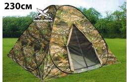 Палатка автоматическая 230х230х145см