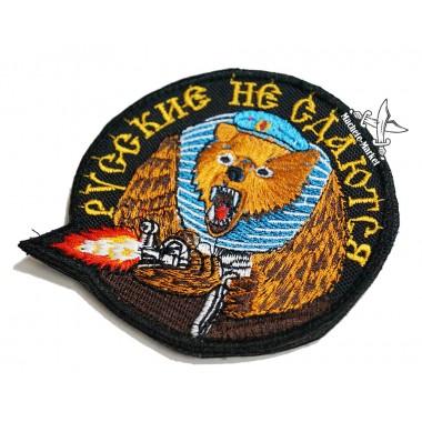 Нашивка на липучке «Русские не сдаются»