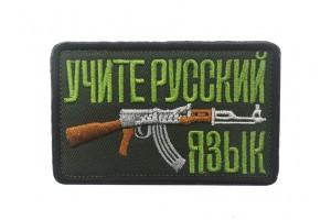 Шеврон нашивка с автоматом -учите русский язык-