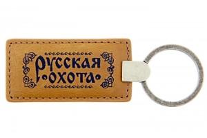 """Брелок """"Русская охота"""""""