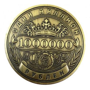 """Монета-сувенир """"1 миллион рублей"""""""