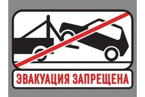 """Наклейка на авто """"Эвакуация запрещена"""""""