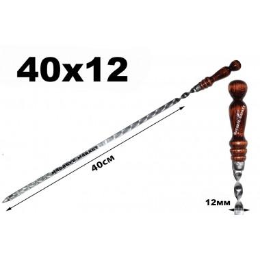 Шампур с деревянной ручкой 40х12
