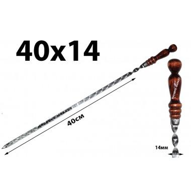 Шампур с деревянной ручкой 40х14
